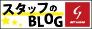 ダンススクール ゲットアヘッド浜松-スタッフブログ-