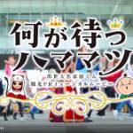 浜松市観光PRミュージカルムービー