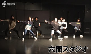 六間スタジオ!!!