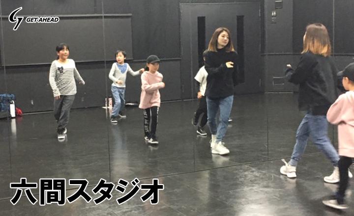 六間スタジオ!!