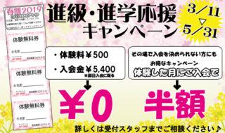 春だ!!!進級・進学応援キャンペーン!!!