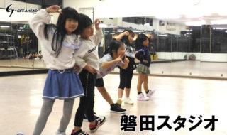 磐田スタジオGirl'sキッズ&ジュニア