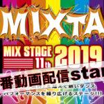 MIXTA2019本番動画配信スタート!!!