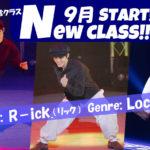 9月スタート!! New Class!!!