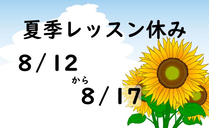 夏季レッスン休み