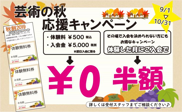芸術の秋!応援キャンペーン!