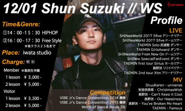 Shun Suzukiワークショップ