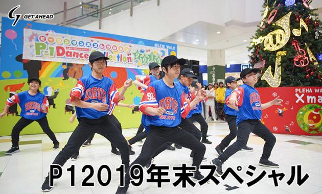 P12019年末スペシャル写真アップ完了!!!