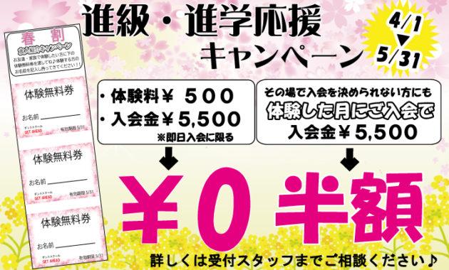 進級・進学キャンペーン!