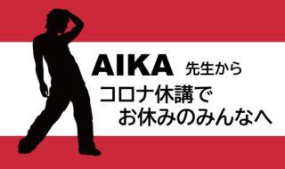 AIKA先生からコロナ休講でお休みのみんなへ