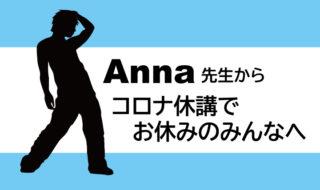Anna先生からコロナ休講でお休みのみんなへ