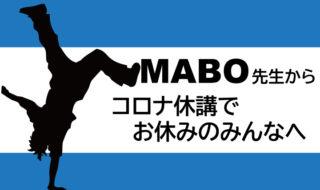 MABO先生からコロナ休講でお休みのみんなへ