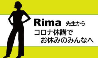 Rima先生からコロナ休講でお休みのみんなへ