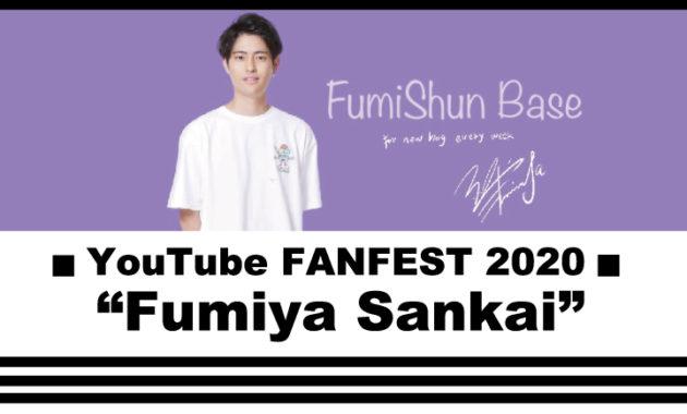■YouTube FANFEST 2020■ 「Fumiya Sankai」